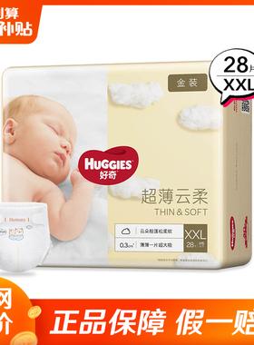 好奇金装纸尿裤XXL28片超薄透气婴儿干爽尿不湿xxl码胖宝宝