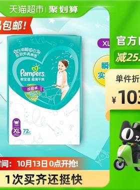 帮宝适绿帮拉拉裤XL72片×1包尿布婴儿隔尿垫裤型纸尿裤尿不湿