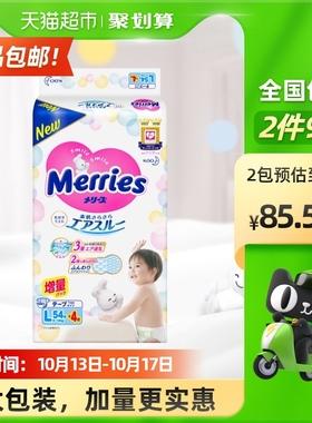 官方日本进口花王妙而舒纸尿裤L58片增量超薄透气男女通用尿不湿