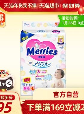 官方日本进口花王妙而舒纸尿裤M68片增量超薄透气男女通用尿不湿
