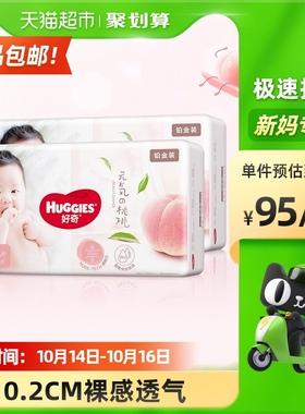 好奇铂金装婴儿纸尿裤S96宝宝儿童尿不湿超薄裸感透气小桃裤