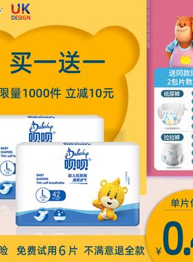 呗呗婴儿纸尿裤超薄透气新生L码XL拉拉裤M女干爽S经济装XXL尿不湿