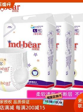 米兜熊纸尿裤超薄透气干爽拉拉裤纸尿片SMLXLXXL尿不湿婴儿纸尿裤