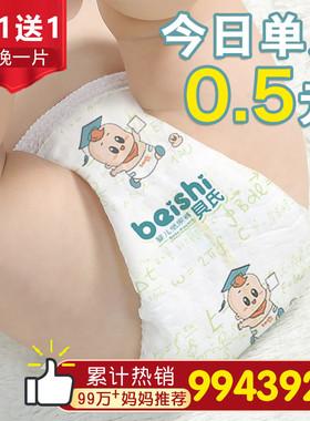 贝氏新生婴儿xxl码拉拉裤XL超薄透气l纸尿裤m女男宝宝s尿不湿xxxl