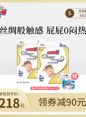 大王光羽系列环贴式纸尿裤S56片*2包婴儿棉柔透气干爽尿不湿尿片