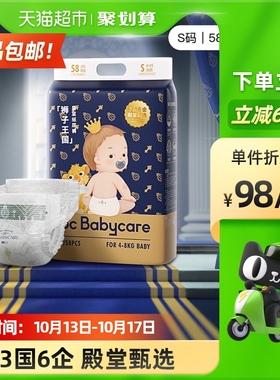 官网babycare纸尿裤皇室狮子王国S码58片婴儿尿不湿非拉拉裤