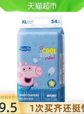 (新品升级)舒氏宝贝小猪佩奇纸尿裤XL54夏季超薄婴儿宝宝尿不湿