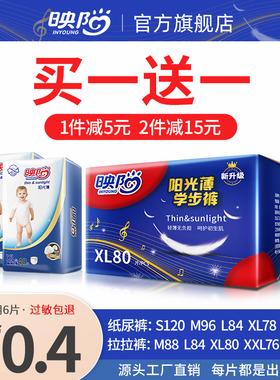 映阳超薄拉拉裤XL新生婴儿透气纸尿裤L男女宝宝专用尿不湿S纸尿片