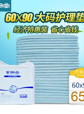 紫阳堂 成人护理垫60x90隔尿垫老人用尿不湿纸尿裤一次性尿片L65