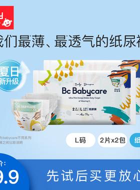 babycare超薄透气Airpro弱酸干爽试用装纸尿裤婴儿尿不湿L2片*2包