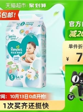帮宝适清新帮纸尿裤S64片×1包新生婴儿超薄隔尿垫非拉拉裤尿不湿