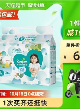 帮宝适清新帮婴儿纸尿裤L36片x1包超薄透气隔尿垫非拉拉裤尿不湿