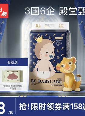 【新生儿专享】babycare纸尿裤皇室狮子王国弱酸宝宝尿不湿S58片