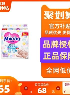 日本进口花王纸尿裤NB90片新生婴儿尿不湿超薄透气新生儿初生宝宝