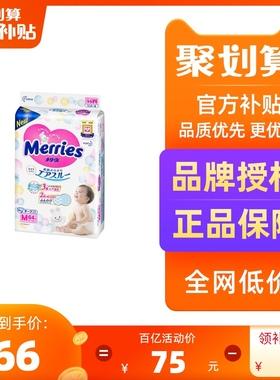 日本Merries花王进口婴儿宝宝纸尿裤尿不湿三倍透气超薄M64片通用