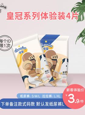 佳婴皇冠纸尿裤试用装S M L码超薄拉拉透气裤婴儿宝宝尿不湿*4片