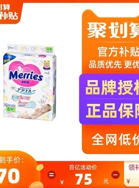 日本原装进口花王纸尿裤S82片婴儿尿不湿超薄透气新生拉拉裤尿片