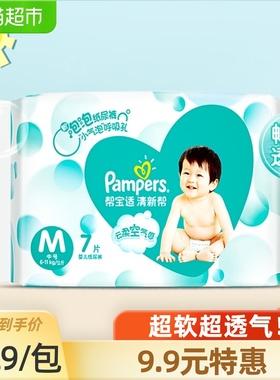 帮宝适清新帮纸尿裤M7片×1包婴儿 超薄透气干爽非拉拉裤尿不湿夏