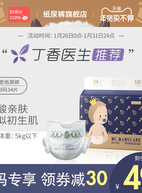 【新生儿】babycare皇室弱酸纸尿裤mini装NB34超薄透气婴儿尿不湿