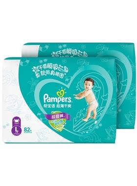 官方帮宝适绿帮拉拉裤L164夏天婴儿 超薄透气干爽裤型纸尿裤尿片