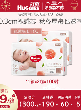 好奇铂金装婴儿纸尿裤L100超薄透气男女宝宝小桃裤尿不湿官方