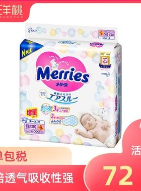 日本原装进口花王纸尿裤NB96片新生婴儿尿不湿增量超薄