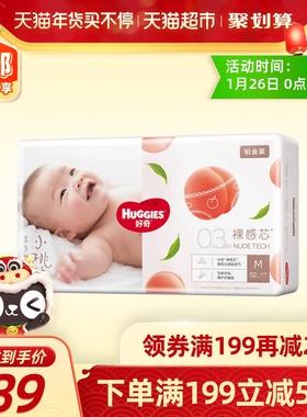 好奇铂金装婴儿纸尿裤M52片宝宝儿童尿不湿超薄裸感透气小桃裤