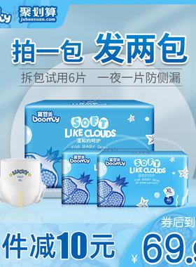 香港宝婴美超薄拉拉裤XL码干爽透气新生婴儿纸尿裤尿不湿夏季薄款