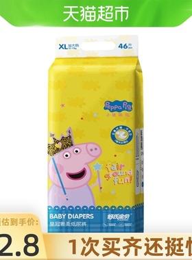 (新品升级)舒氏宝贝小猪佩奇皇冠奢柔纸尿裤XL46片夏季薄款尿不湿