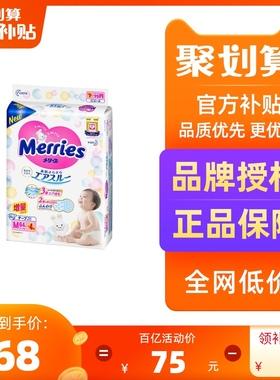 日本进口花王Merries纸尿裤M68片婴儿尿不湿超薄柔海外洋桃薄款
