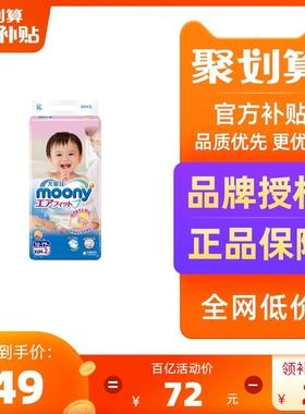 日本尤妮佳moony畅透系列纸尿裤婴儿透气轻薄尿不湿XL44纸尿片