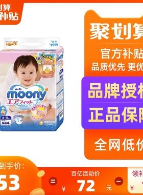 日本进口尤妮佳moony畅透系列婴儿纸尿裤透气轻薄尿不湿M64薄款