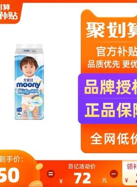 日本进口尤妮佳Moony男女通用拉拉裤xl38片裤型纸尿裤透气轻薄