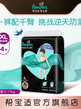 【会员专享】帮宝适试用装黑金帮拉拉裤XL4婴儿尿不湿超薄纸尿裤