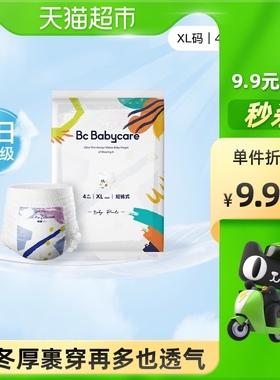 官网babycare拉拉裤AirproXL码4片极薄超薄透气尿不湿非纸尿裤