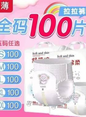 纸尿裤拉拉裤夏季超薄透气柔软SMLXLXXLXXXL100片简装婴儿尿不湿
