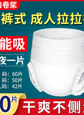 60片老人拉拉裤成人纸尿裤老年人尿不湿男士女士专用尿布湿经济装