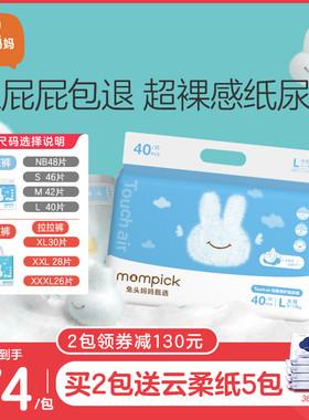 兔头妈妈甄选air纸尿裤拉拉裤尿不湿新生婴儿初生超薄透气纸尿片