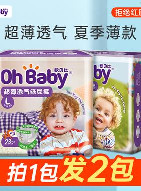 欧贝比纸尿裤夏季薄款超薄透气男女宝宝尿不湿新生婴儿smlxlxxl码