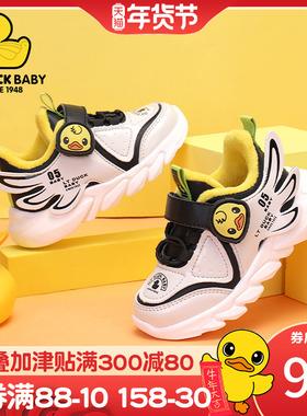 LTDuckbaby小黄鸭童鞋男童宝宝鞋秋冬季新款二棉加绒儿童运动鞋子