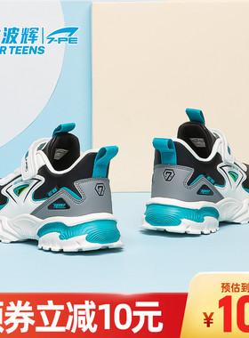 七波辉童鞋男童运动鞋2021春秋款中大童鞋子新款跑步鞋儿童老爹鞋