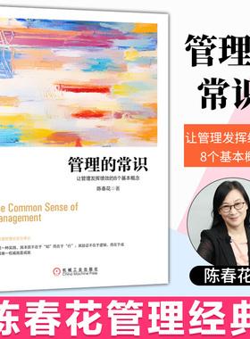 正版包邮 管理的常识 陈春花 让管理发挥绩效的8个基本概念(修订版) 管理经典企业管理  围绕管理误区展开 管理学 管理方面的书籍