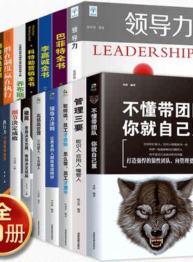 正版20册 企业管理方面的书籍 管理学书籍科特勒说管理不懂带团队你就自己累领导力执行力管人识人用人酒店管理书籍团队管理类书籍