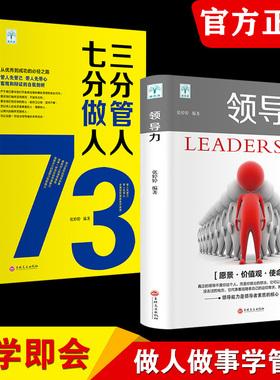 领导力书籍2册 七分做人三分管人管理方面的书籍企业管理学不懂带团队公司创业经营管理类酒店餐饮与物业管理者领导力法则畅销书