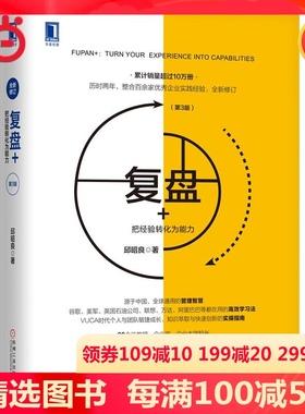 【当当网 正版书籍】复盘+-把经验转化为能力 管理方面的书籍 企业实践管理学 企业创新指南 市场营销管理类