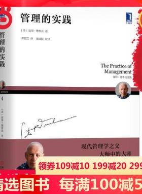 【当当网 正版书籍】德鲁克全集 管理的实践 现代管理学之父 彼得 德鲁克全集新版