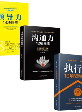 正版3册 管理书籍 沟通力 领导力 执行力 企业管理学书籍畅销书领导力酒店餐饮物业销售管理类狼性管理狼性团队企业管理方面的书籍