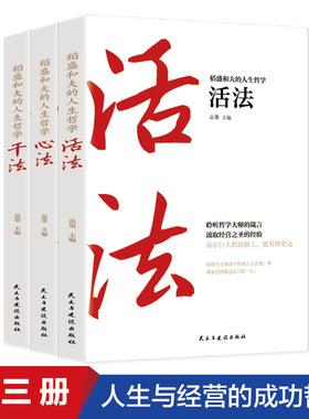 正版3册 干法+活法+心法 稻盛和夫的书籍全套阿米巴经营哲学 管理类 三本管理学方面商业思维写给年轻人的忠告自传全集领导力P