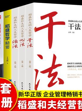 正版6册 稻盛和夫的书籍全套干法+活法+心法 阿米巴经营哲学 管理类 三本管理学方面商业思维写给年轻人的忠告自传全集领导力B