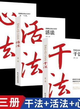抖音同款正版3册 干法+活法+心法稻盛和夫的书籍全套阿米巴经营哲学管理类三本管理学方面商业思维写给年轻人的忠告自传全集领导力